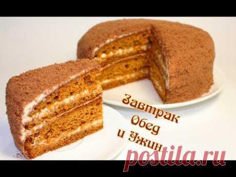 Торт Медовик / БЫСТРЫЙ способ / ЭКОНОМ вариант / Самый вкусный рецепт!