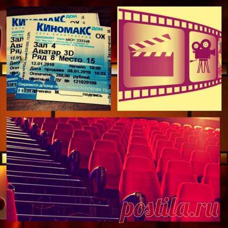 Как сэкономить на покупке билета в кино | Экономная Леди | Яндекс Дзен