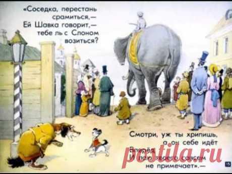#Слон и #моська. #Басня. И.А.Крылов. #Чтец И.В. #Ильинский