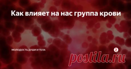 Как влияет на нас группа крови Как нам известно, существует 4 группы крови I (О), II (А), III (В), IV (АВ), с положительным или отрицательным резус-фактором. Особенности группы крови передаются по наследству, возникают в утробе матери и не меняются на протяжении жизни.  Давайте рассмотрим каждую из них: Первая группа крови I (0). Характер. Представители данной группы крови сильные люди, они прирождённые лидеры, целеустремлённые