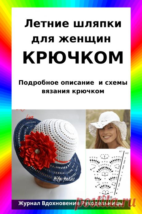 Летние шляпки для женщин (Вязание крючком) – Журнал Вдохновение Рукодельницы