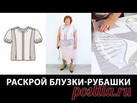 Раскрой блузки-рубашки. Создаем комплект одежды из асимметричной юбки, жилетки и блузки. Часть 2.
