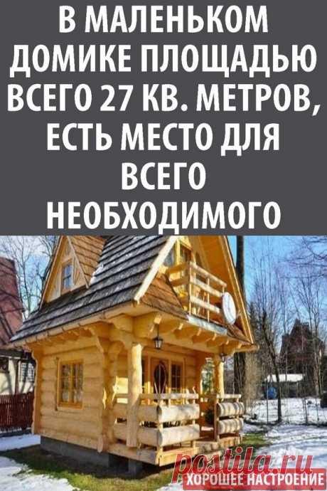 В маленьком домике площадью всего 27 кв.метров, есть место для всего необходимого
