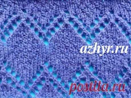 Вязание спицами - ажурные ромбы | АЖУР - схемы узоров