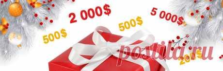 В завершении продуктивного 2019 года мы разыгрываем 10 000 $ среди всех активных рекламодателей!