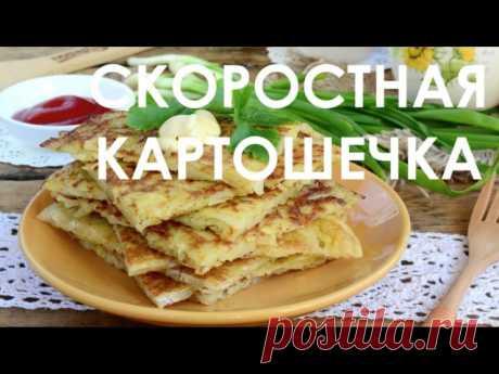 """Скоростная картошка по рецепту """"Повар.ру"""" - быстро, очень вкусно и сытно! https://www.youtube.com/watch?v=2pxTsMs5XoY&list=.. Сохрани себе на стену, чтобы не потерять! Подпишись и следи за новыми рецептами > https://vk.cc/5TGvXV"""