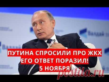Путина спросили про ЖКХ и его ответ поразил! 5 ноября