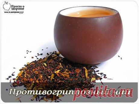 Рецепт противогриппозного чая.