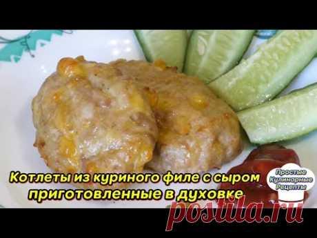 Котлеты из куриного филе с сыром приготовленные в духовке. Простой видео рецепт - YouTube