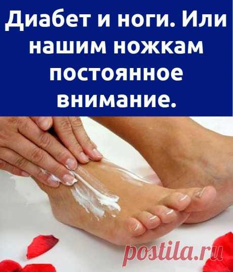 Диабет и ноги. Или нашим ножкам постоянное внимание.
