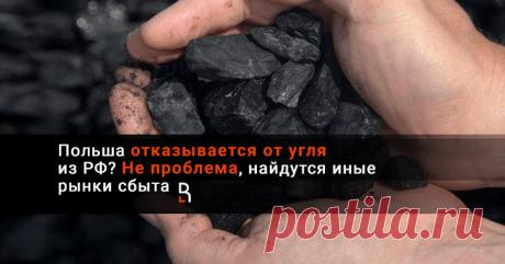 Продадим на востоке: Россия нашла новое применение углю для Польши Польские государственные компании собираются отказаться от импорта российского угля.