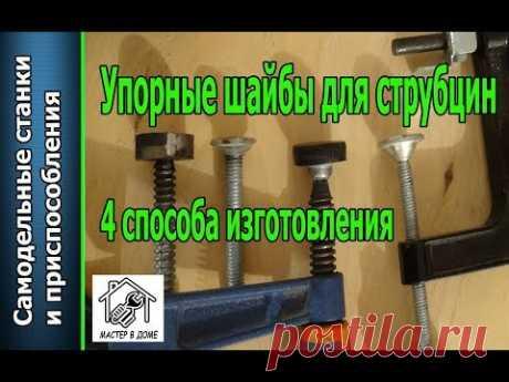 КАК СДЕЛАТЬ ПОДЖИМНЫЕ ШАЙБЫ для струбцин, 4 способа изготовления ,,Мастер в доме62TV,,