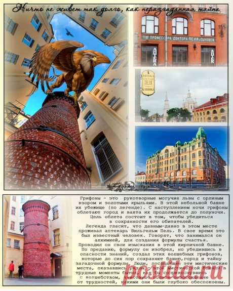 Тайна башни грифонов ~ Плэйкасты ~ Beesona.Ru
