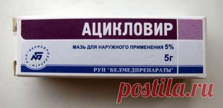 Ацикловир против папиллом мазь  Папилломы доставляют человеку много неудобств. В настоящее время существует препарат Ацикловир, который успешно справляется с этой проблемой. Выпускается в различных формах, используется по назначению врача.