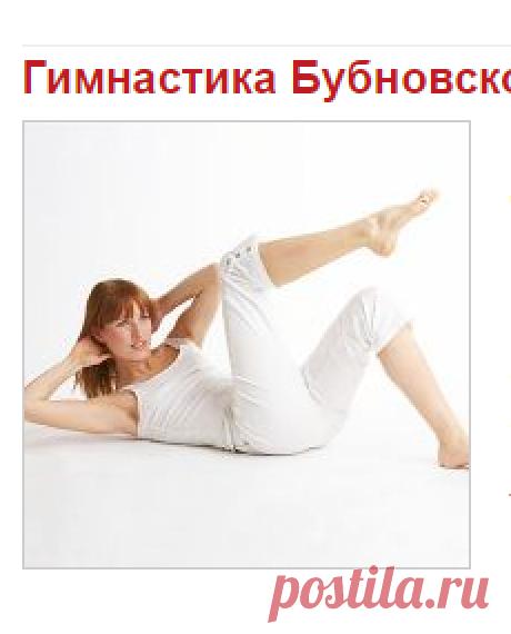 Bubnovsky's gymnastics for beginners