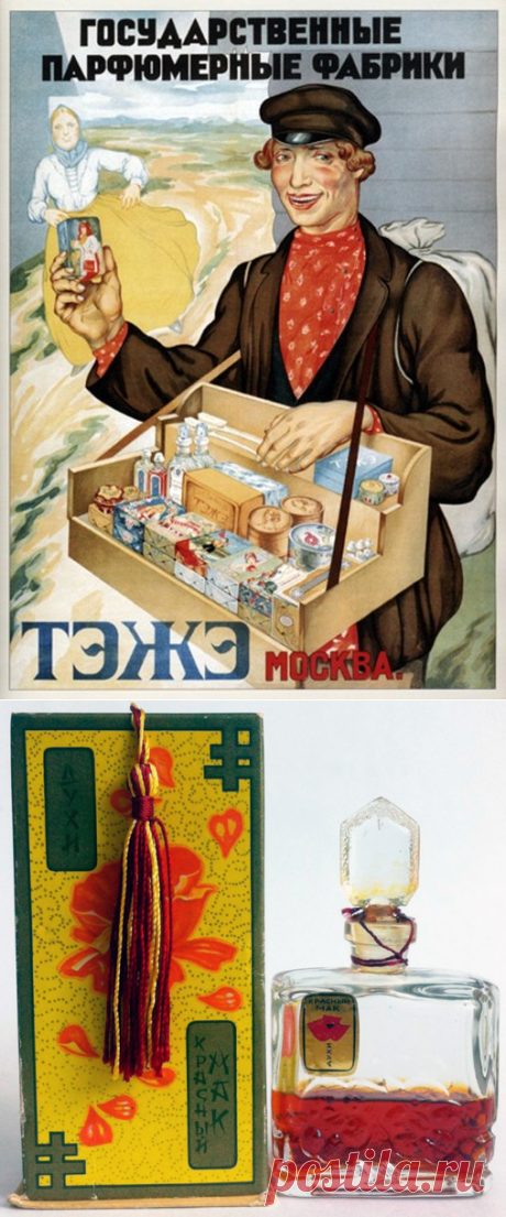 Сделано в СССР: легендарные косметические средства и их рекламные кампании