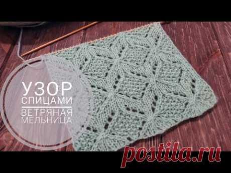 ФАНТАСТИЧЕСКИЙ АЖУРНЫЙ УЗОР ВЕТРЯНАЯ МЕЛЬНИЦА | ВЯЗАНИЕ СПИЦАМИ | windmill knitting stitch pattern - YouTube