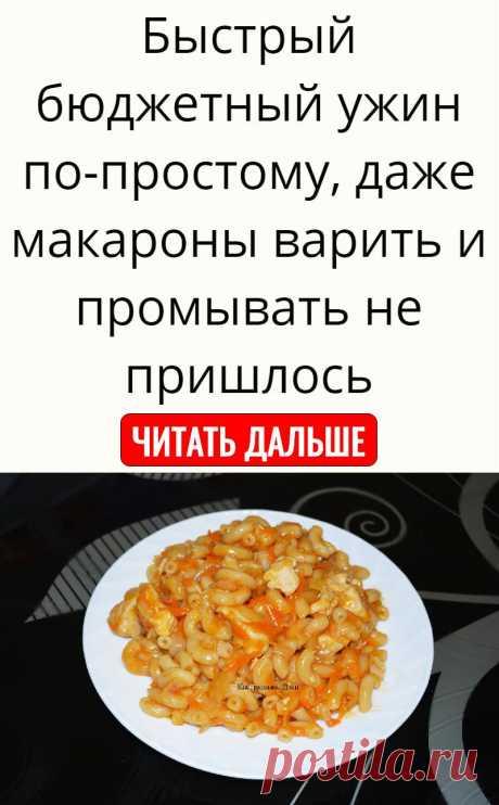 Быстрый бюджетный ужин по-простому, даже макароны варить и промывать не пришлось