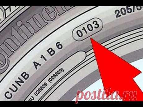 НИКОГДА не берите шины без того что бы взглянуть на эти два обозначения