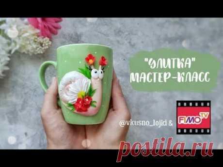 """Мастер-класс: Декор кружки """"Улитка"""" из полимерной глины FIMO/polymer clay tutorial - YouTube"""