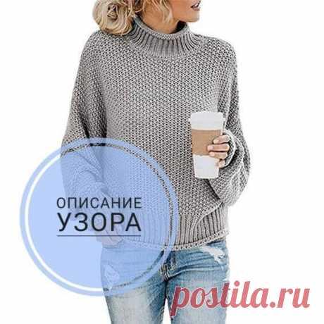 Вязание узора для свитера спицами: схемы, описание, видео мк