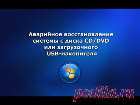 Аварийное восстановление системы с диска CD/DVD или загрузочного USB-накопителя.