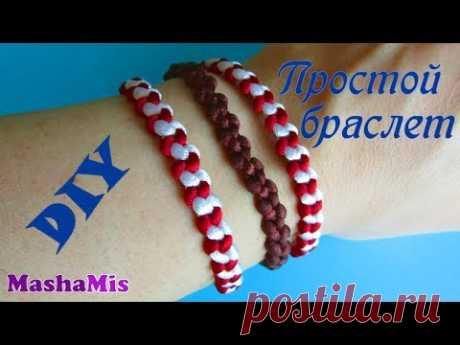 ПРОСТОЙ БРАСЛЕТ/макраме - YouTube
