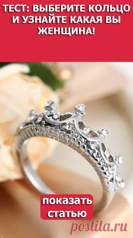 Смотрите! Тест: Выберите кольцо и узнайте какая вы женщина