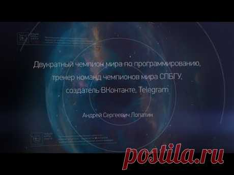 Встреча с Андреем Лопатиным (чемпионом мира по программированию)