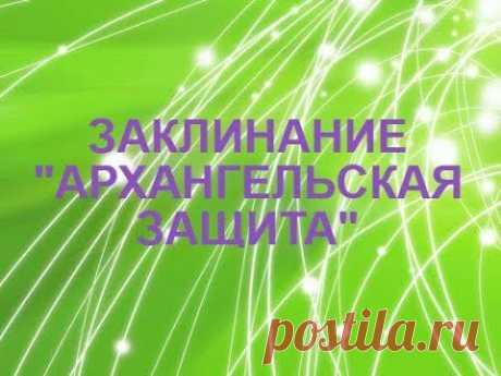 """Заклинание """"Архангельская защита"""" - YouTube"""