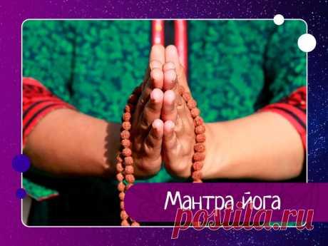 Мантра йога — Эзотерика, психология, философия