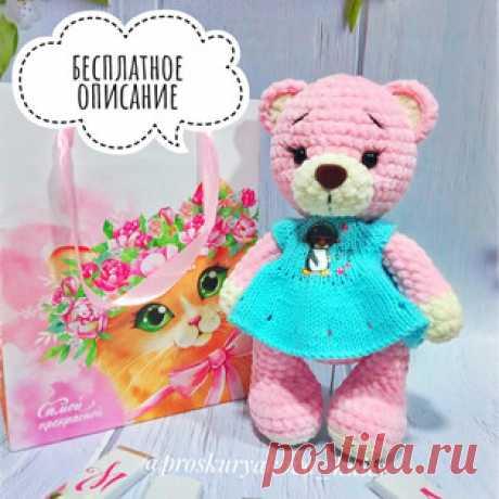 Мишка Марта амигуруми.  Бесплатный мастер-класс от Светланы Проскуряковой!