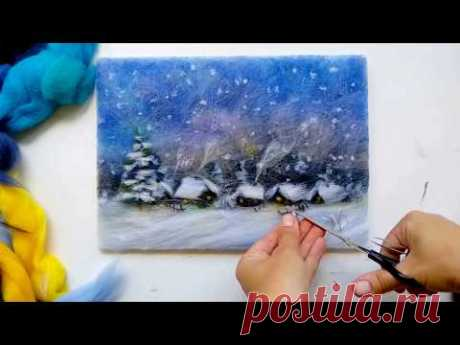 Зимний пейзаж - рисуем шерстью (фрагмент мастер-класса)