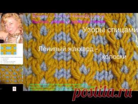 Вяжем с Аленой Никифоровой. Узор спицами - ленивый жаккард колоски и ромбы