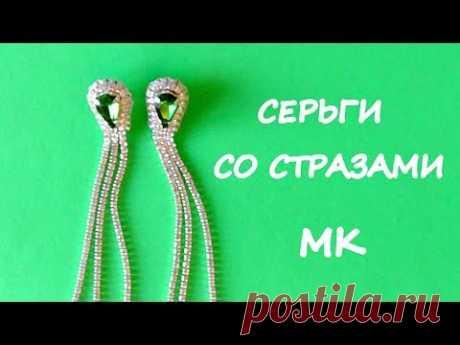 Серьги из стразовой ленты. Мастер-класс / DIY Rhinestones Dangle Earrings