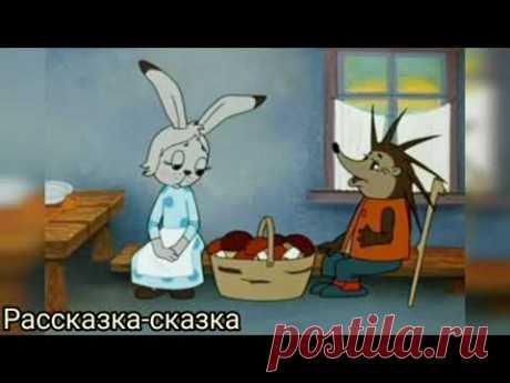 Сказка МЕШОК ЯБЛОК  Владимира Сутеева. Аудиосказки для детей. Народные сказки.