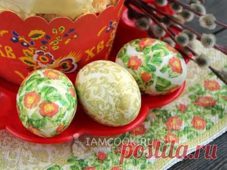 Декупаж пасхальных яиц — рецепт с фото В этом мастер-классе мы поделимся с вами простым способом декупажа пасхальных яиц салфетками. Пользуйтесь и делитесь результатами!
