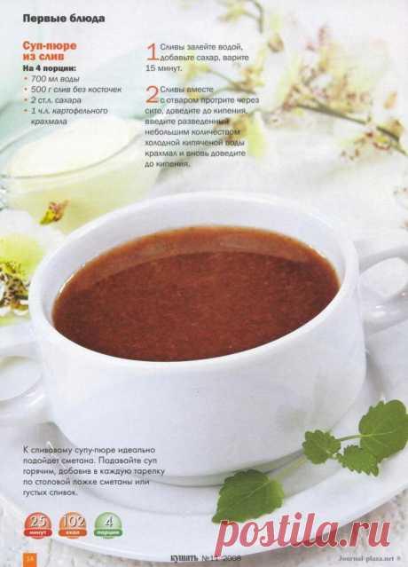 Суп-пюре из слив