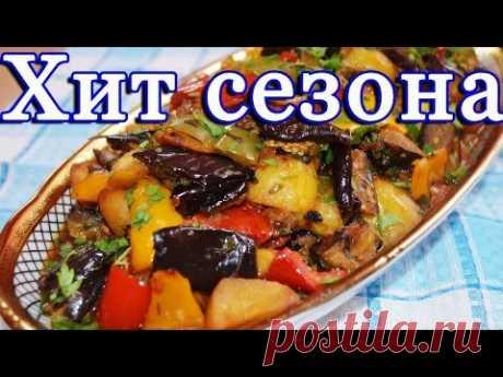 Аджапсандал - вкуснейшее овощное блюдо кавказской кухни. Срочно приготовьте! Очень вкусно! РЕЦЕПТ: 5 баклажан 4-5 сладких перца 3-4 лука репчатого 600 г карт...