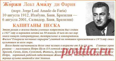 Жоржи Амаду «Капитаны песка»