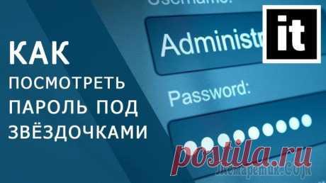 Как посмотреть пароль под звездочками (точками) в браузере Некоторые пользователи, регистрируясь на сайтах, не запоминают пароли, сохраненные в браузере, поэтому при новом посещении сайта, пароль скрыт звездочками или точками, в целях безопасности. Подобное ч...