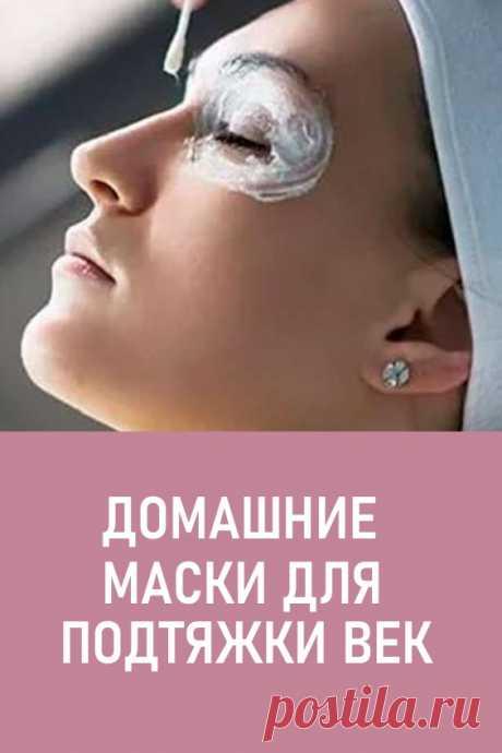 Домашние маски для подтяжки век. Мраморная кожа без морщин! #красота #морщины #маскидлялица #маскидлявек