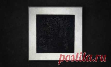 Как Казимир Малевич создал черный квадрат, и почему он так дорого стоит, хотя его может нарисовать каждый «Черный квадрат» — это шедевр, споры вокруг которого не утихают до сих пор.  Одно из самых узнаваемых и обсуждаемых произведений искусства стоит немало и его цена постоянно возрастает.