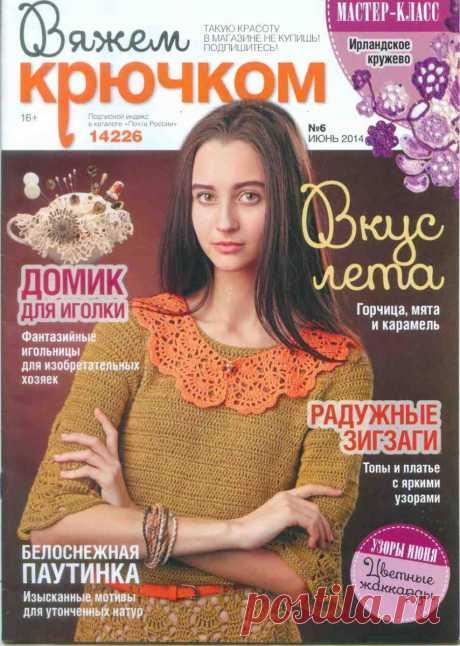 РЕТРО: ВЯЖЕМ КРЮЧКОМ — №6 2014 — HandMade