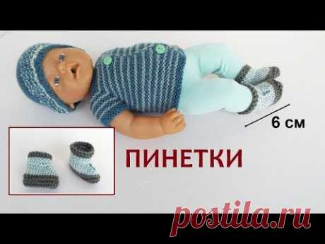 DIY Как связать пинетки сапожки на двух спицах для куклы. How to tie booties for doll boots