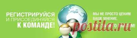 Анкетка.ру | Право на собственное мнение | Платные интернет опросы.Заработай на ответах.