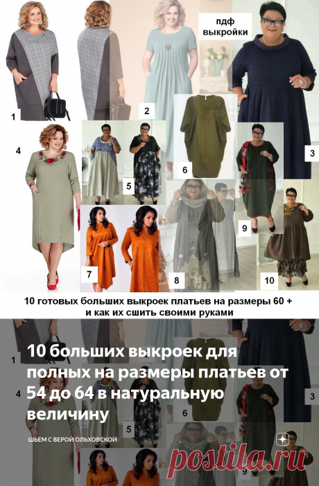 10 больших выкроек для полных на размеры платьев от 54 до 64 в натуральную величину | Шьем с Верой Ольховской | Яндекс Дзен