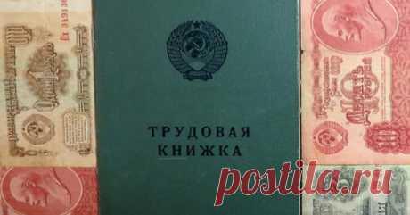 Как подтвердить советский стаж?   Налоги и бухгалтерия   Яндекс Дзен