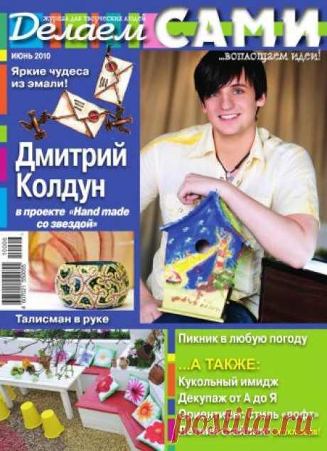 Делаем сами №6 (127) июнь 2010
