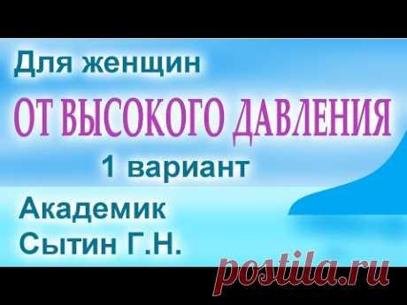 (1) НАСТРОЙ ОТ ВЫСОКОГО ДАВЛЕНИЯ №1 Для женщин Лучший! Сытин (без муз.) - YouTube